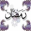 دعای 30 روز ماه مبارک رمضان