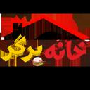 خانه برگر کرمان