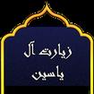 زیارت آل یاسین صوت+ترجمه
