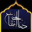 دعای افتتاح (همراه با صوت و ترجمه)
