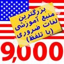 9000 لغت زبان انگلیسی (آمریکایی)