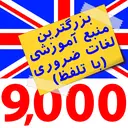 9000 لغت زبان انگلیسی (بریتانیایی)