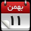 تقویم 1400 فارسی (اذان گو)