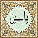 دعا و زیارت یاسین