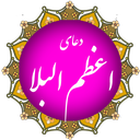 doaye azomalbalae
