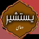 دعای زیبای یستشیر