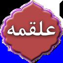 doa _alghame