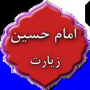 زیارت امام حسین