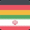 German Persian Offline Dictionary & Translator