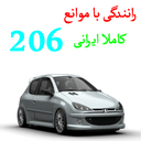 رانندگی با موانع(206)