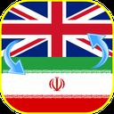 دیکشنری فارسی انگلیسی