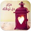 هزار دل نوشته