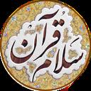 سلام قرآن