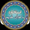 استخاره با قرآن همراه تفسیر