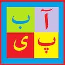آموزش الفبای فارسی برای کودکان