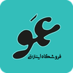 عمو كالا - فروشگاه اينترنتي اصفهان