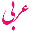 عربی دهم