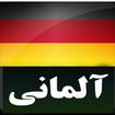 آموزش  صوتی مکالمات آلمانی با ترجمه