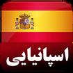 آموزش  صوتی مکالمات اسپانیایی با تر