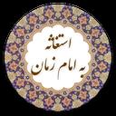 دعای استغاثه به امام زمان (عج)