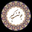 دعای جوشن کبیر (با صوتی دلنشین)