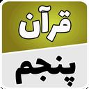 قرآن پنجم دبستان