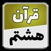 قرآن هشتم