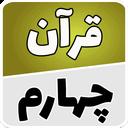 قرآن چهارم دبستان