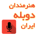 دوبلور های ایران