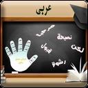 آموزش کامل عربی