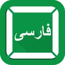 FAST Farsi Keyboard