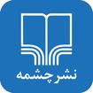 اپلیکیشن کتابخوان نشر چشمه