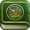 قرآن معجزه محمد