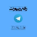 رفع ریپورت تلگرام+ضدهک