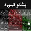Afghan Pashto Keyboard