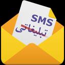 تبلیغ بلاکر (خلاصی از SMS تبلیغی)