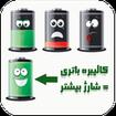 کالیبره باتری + شارژ سریع تکاور