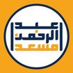 القارئ عبد الرحمن مسعد - القرآن الكريم بدون نت