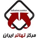 مرکز تهاتر ایران