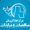 پرتال مناقصه مناقصات مزایده مزایدات