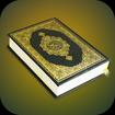 Al Quran Sharif - القرآن الكريم