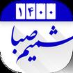 تقویم فارسی شمیم صبا 1400