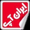 ایران آپ