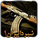 نبرد  ایران