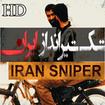 تک تیر انداز ایران 2