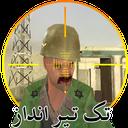 تک تیر انداز ایران