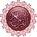 قرآن مصحف شریف با صوت و ترجمه گویا