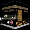 قرآن صوتی نورالمبین (5 قاری)