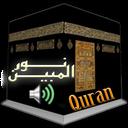 قرآن صوتی نورالمبین بادیتا -العفاسی