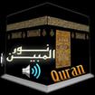 قرآن نورالمبین صوت و ترجمه(بادیتا)